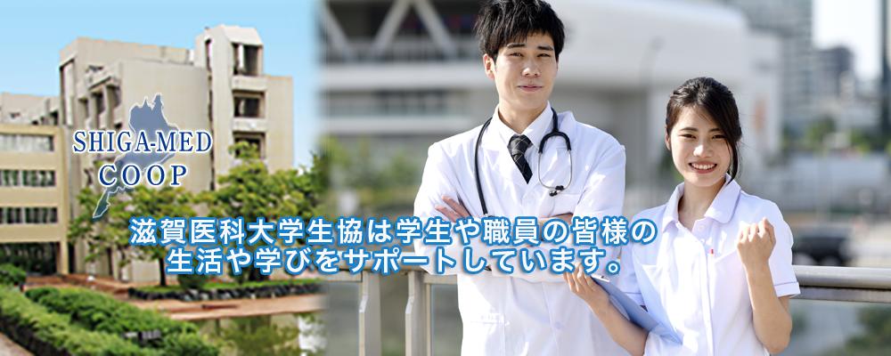 滋賀医科大学生活協同組合
