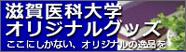 滋賀医科大学オリジナルグッズ
