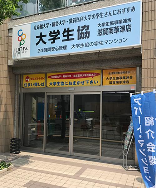 滋賀南草津店
